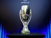 إعلان موعد ومكان كأس السوبر الأوروبي