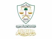 «ديوان المظالم» يطلق خدمة الحاسبة الاسترشادية للمدد النظامية