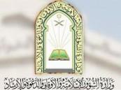 """الشؤون الإسلامية تدشن غدًا برنامج """"حج بسلام وأمان 2″"""