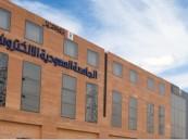 الجامعة السعودية الإلكترونية تعلن عن التوسع بفروع جديدة