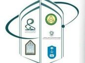 موعد إغلاق القبول الموحد للطلاب والطالبات في الرياض