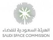 الهيئة السعودية للفضاء تطلق أول برنامج للابتعاث الخارجي المنتهي بالتوظيف