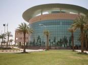 وظائف شاغرة في جامعة حفر الباطن