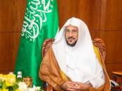 توجيه من وزير الشؤون الإسلامية بالتوسّع في أماكن إقامة صلاة عيد الأضحى