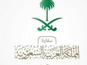 سفارة السعودية في إندونيسيا توجه المواطنين بسرعة العودة للمملكة