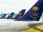 الخطوط السعودية: العمل جارٍ على زيادة مقاعد الرحلات القادمة من الإمارات اليوم وغدًا