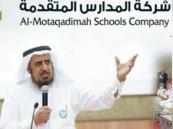 كلمة رئيس مجلس إدارة شركة المدارس المتقدمة بمناسبة العام الدراسي الجديد