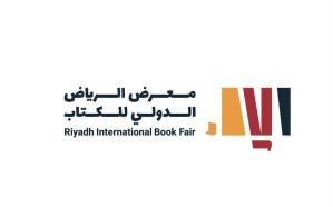 إعلان 8 فائزين بجوائز معرض الرياض الدولي للكتاب 2020