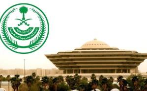 تنفيذ حكم القتل قصاصاً في أحد الجناة بمدينة أبها