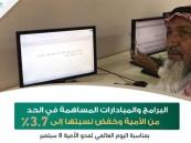 «التعليم» تكشف نسبة الأمية في المملكة خلال العام الحالي
