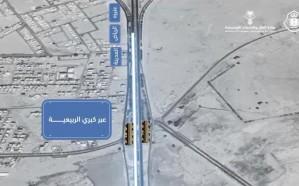 إغلاق جسر وادي الرمة على طريق الأمير محمد بن سلمان ببريدة لمدة شهرين