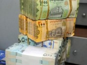 الحكومة اليمنية تُعلق التحويلات المالية بهدف السيطرة على انهيار العملة