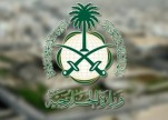 """المملكة ترحب ببيان """"مجلس الأمن"""" المندد بهجمات ميليشيا الحوثي الإرهابية على أراضيها ومنشآتها المدنية"""
