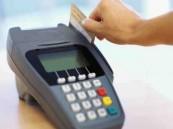 خفض حد السحب النقدي من البطاقات الائتمانية