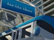 """شركة """"مترو جدة"""" تكشف عن برنامج النقل العام والجدول الزمني للمشروع"""