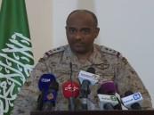 العميد ركن أحمد عسيري : قوات التحالف مستمرة في تدمير مستودعات الأسلحة والذخيرة التي بيد الحوثيين وهناك متابعة مستمرة لتحركاتهم