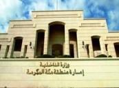 إمارة مكة: تعيين 8 سيدات في مناصب قيادية بصحة أضم