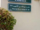 أمانة جدة: تغيير اسم شارع «المنبطح» إلى عبدالله بن الأشهب بحي الرحاب