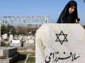 طهران تدشن نصبا تذكاريا ليهود إيران الذين قتلوا فى حربها مع العراق