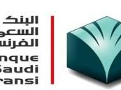 البنك السعودي الفرنسي يوفر وظائف إدارية شاغرة