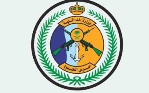 حرس الحدود: إحباط تهريب ما يقارب نصف طن من الحشيش المخدر عبر جزيرة فرسان
