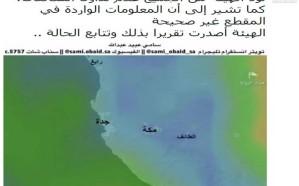 هيئة الأرصاد تنفي تعرض منطقة مكة المكرمة لموجة غبار