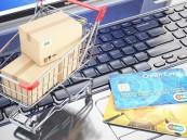 30 مليار ريال قيمة معاملات التجارة الإلكترونية في المملكة