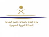 توفر 104 وظيفة إدارية للجنسين بوزارة الطاقة والصناعة في المملكة