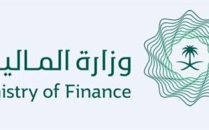 """""""المالية"""" تُطلق خدمة تبليغ الميزانية للجهات الحكومية إلكترونياً"""