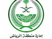 إمارة الرياض تعلن ضبط أحد الوافدين المدعين للعلاج بالرقية الشرعية