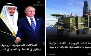 """""""سمت للدراسات"""" يطلق إصدارين عن العلاقات الروسية – السعودية"""