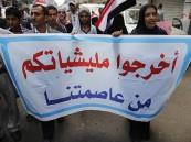 مظاهرة صنعاء : يا حوثي اسمع اسمع الشعب اليمني لن يركع