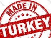 حملة شعبية في السعودية لمقاطعة المنتجات التركية