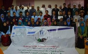 أكاديمية الحرمين السعودية في جاكرتا تقيم برنامجًا لتعليم اللغة العربية لغير الناطقين