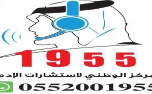 (نبراس) تطلق مركز استشارات الإدمان على مدار الساعة في جميع مناطق المملكة
