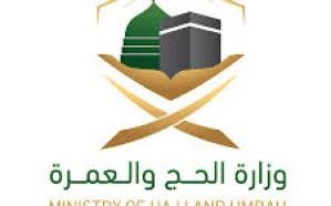 المملكة تدعو قطر تسهيل إجراءات القطريين الراغبين في أداء مناسك الحج