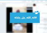 مغردون يبتهلون لله تعالى بهاشتاق يشعل «تويتر» ويحتل الصدارة