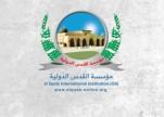 «القدس الدولية» تُحذر من مخططات تقسيم المسجد الأقصى
