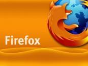 متصفح «فايرفوكس» يضيف مميزات جديدة لحماية بيانات المستخدمين
