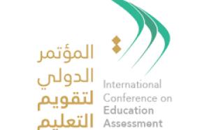 """برعاية ملكية.. """"تقويم التعليم"""" تنظم مؤتمراً دولياً عن """"مهارات المستقبل"""""""