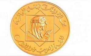 فتح باب الترشيح لجائزة الملك فيصل في دورتها الثانية والأربعين