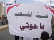 الغضب الشعبي ضد الحوثيين يتصاعد.. وصنعاء مرشحة للانفجار