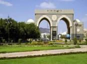 الجامعة الإسلامية تعلن فتح باب القبول للالتحاق ببرامج الماجستير