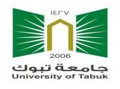 جامعة تبوك تعلن عن وظائف شاغرة
