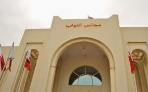 مجلس النواب بمملكة البحرين : مخطط قطري صفوي لزعزعة الأمن والاستقرار في البحرين