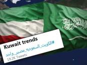 « الكويت السعودية مصير واحد».. هاشتاق يتصدر في تويتر