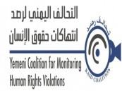 """""""تحالف رصد الانتهاكات"""" يستعرض جرائم الحوثيين عبر بيان لـ""""العموم البريطاني"""""""