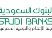 البنوك تجري تحديثات مستمرة على أنظمتها الإلكترونية خلال هذه الأوقات