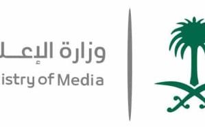 «الإعلام» ترد على مزاعم تعرض معتقلين بالمملكة للتعذيب