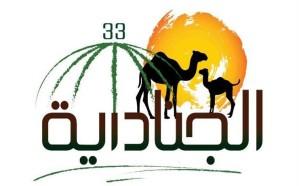 """""""الجنادرية"""" فرصة للترويج للتراث الثقافي السعودي عالمياً"""